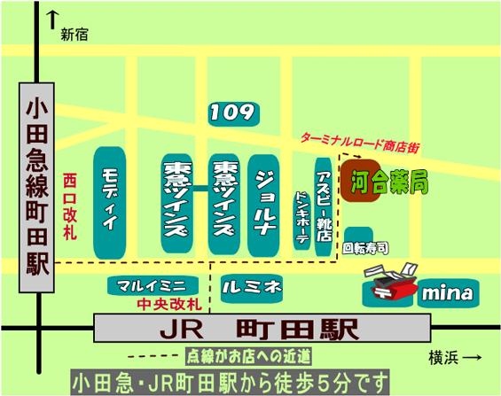ココカラファイン 八重洲北口店(ドラッグスト …