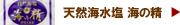 天然海水塩 海の精 天然海水塩海の精は生命の塩。海水を原料にした自然塩も皆同じではありません。日本古来の伝統製法による本物の自然塩