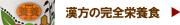 養養は漢方の知恵と現代人の漢方サプリ。胡麻 蜂蜜 ハト麦 梅肉 自然海塩 牡蠣カルシウムを練り込んだ理想の健康食静神丸胡麻蜂蜜ハトムギ養養