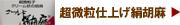 ゴールド絹胡麻は白胡麻の皮を薬剤を使わずに取り除いてから煎って擂(す)った超微粒クリーム胡麻。滑らかさは他の練り胡麻と比較にならない超微粒絹胡麻ゴールド絹胡麻