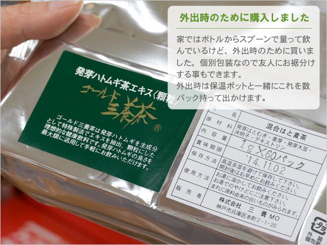 国産発芽ハトムギエキス 三養茶60包入り 持ち運びに便利