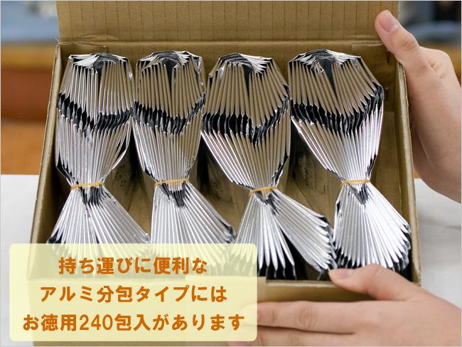 ゴールド三養茶は60包入り、240包入り、250g入り、500g入りがあります